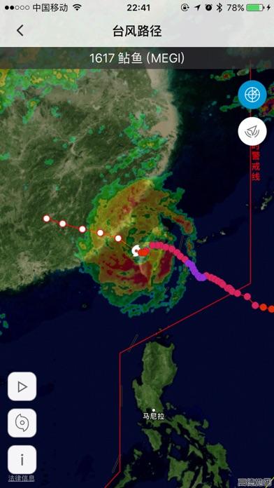 中国气象のおすすめ画像4