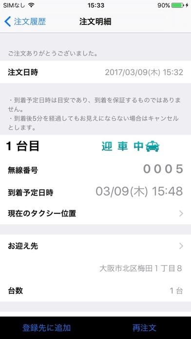 日本タクシー スマート配車のおすすめ画像2