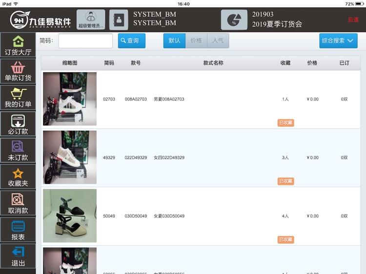九佳易订货会 screenshot-5