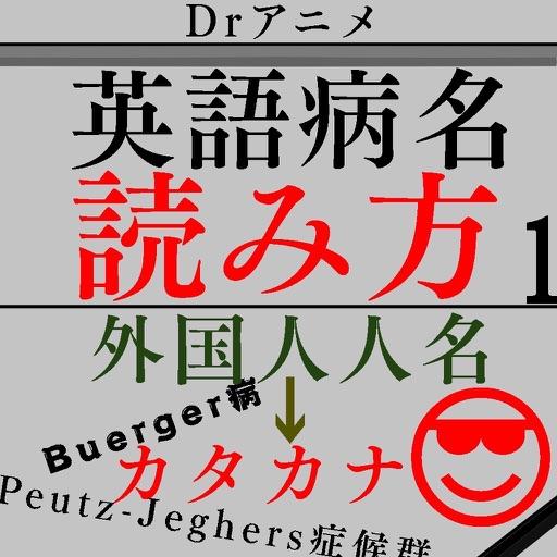 外人病名読みゴロ:外人名疾患よみ方カタカナ英語表記Drアニメ