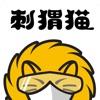 刺猬猫阅读-轻小说阅读神器