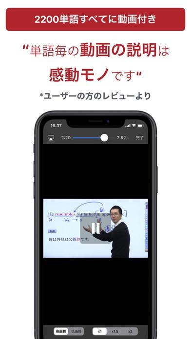 GENIUS動画英単語2200のおすすめ画像1