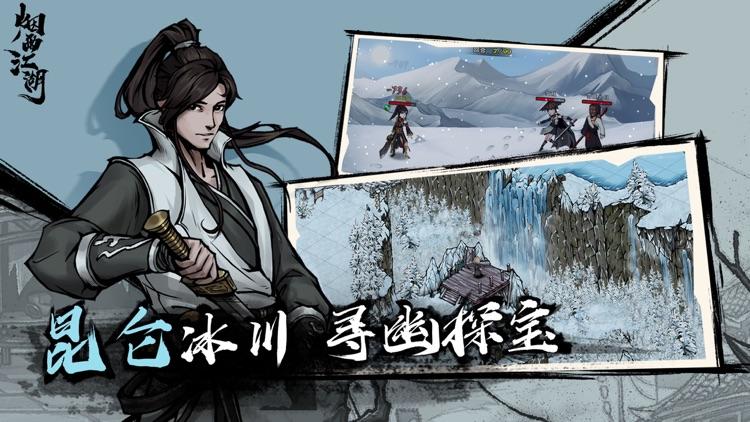 烟雨江湖 screenshot-4