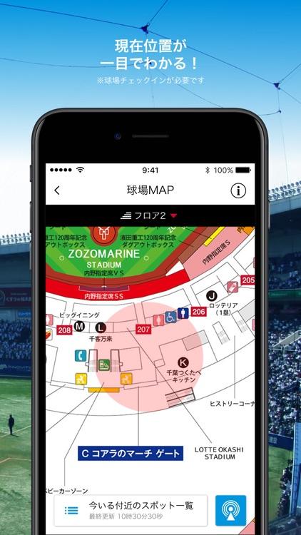 千葉ロッテマリーンズ公式アプリ【Mアプリ】 screenshot-4