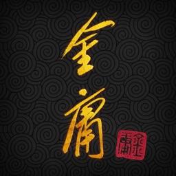 金庸武俠小說全集(繁體中文版 — 正版授權)