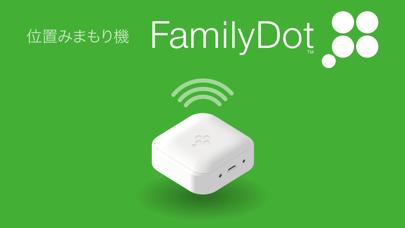 FamilyDot( ファミリードット )のおすすめ画像1