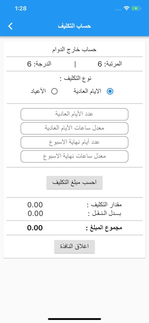 سلم الرواتب مواعيد الرواتب On The App Store