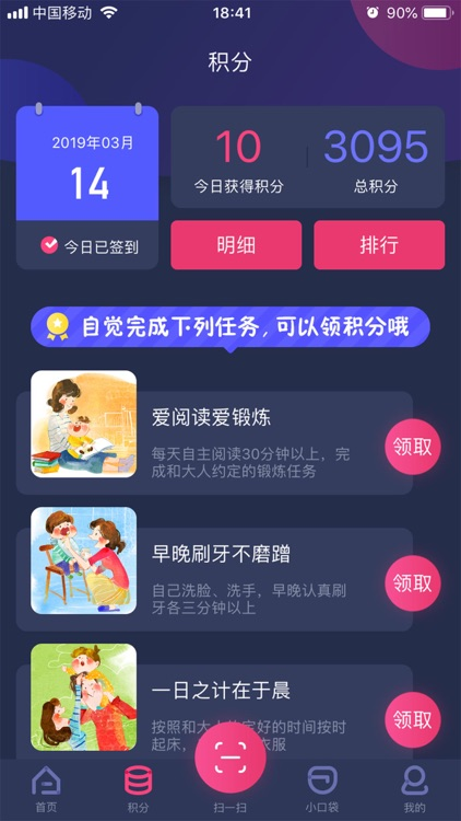 央视少儿-儿童动画片儿歌故事大全 screenshot-4