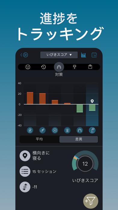 いびきラボ - いびき対策アプリ (SnoreLab) ScreenShot4