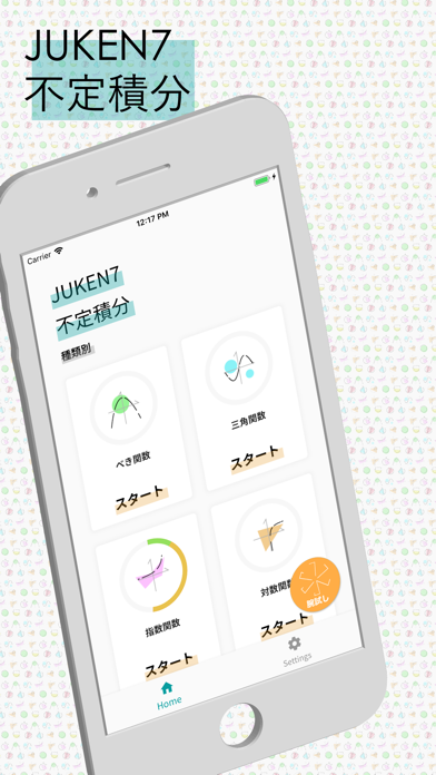 JUKEN7計算アプリ『不定積分』のおすすめ画像1