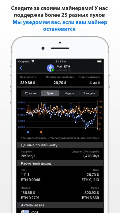 Ecoinia - все для криптовалютСкриншоты 4