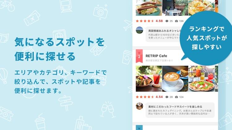 RETRIP - 旅行おでかけまとめアプリ screenshot-4