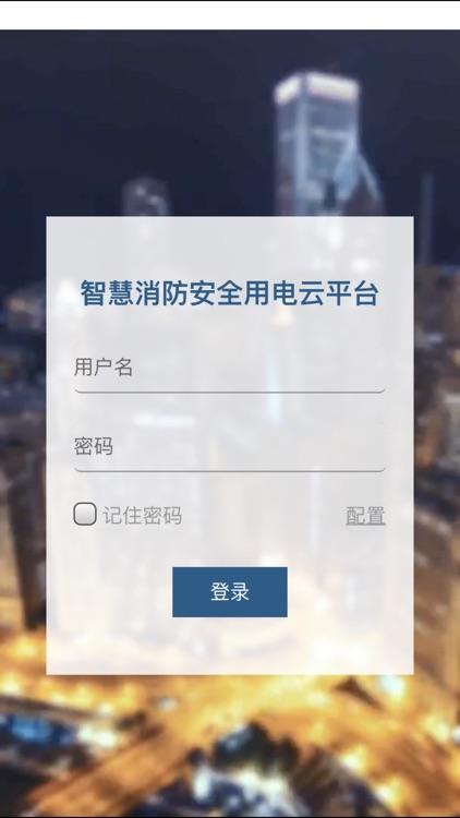 雅达智慧消防 screenshot-5