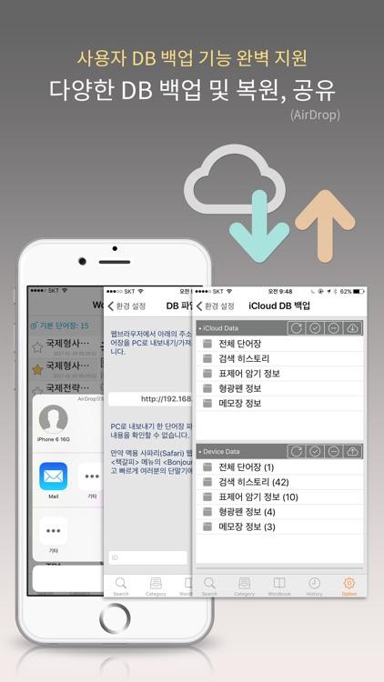 박문각 시사상식 2018 screenshot-3