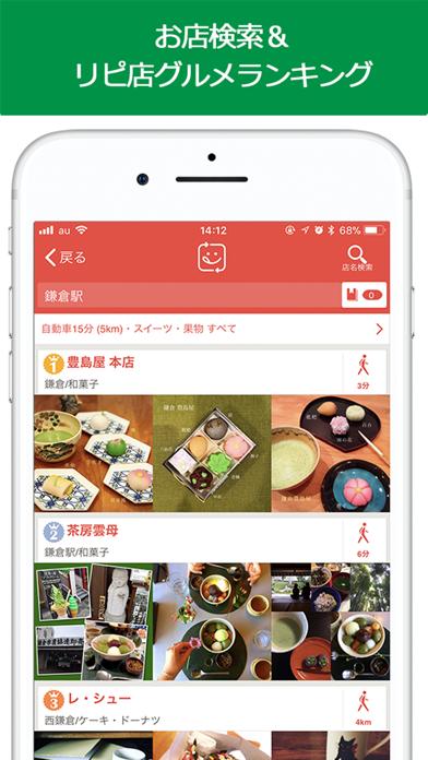 ミイルー料理写真カメラできれい!日記とグルメ店検索 ScreenShot2