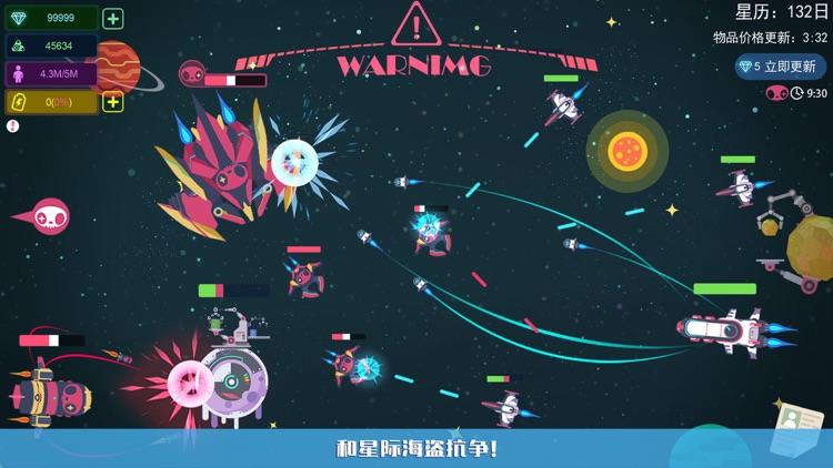 星空浪人 screenshot-4