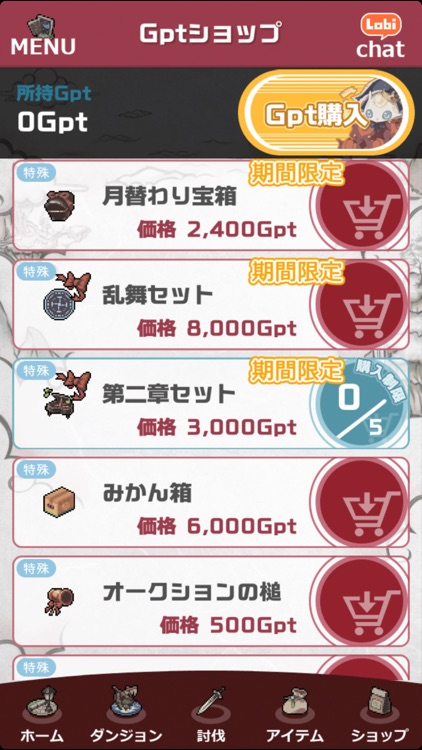 幻獣物語2 screenshot-9