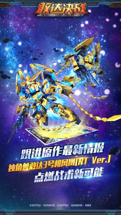 敢达决战-3.5周年盛典 screenshot-4