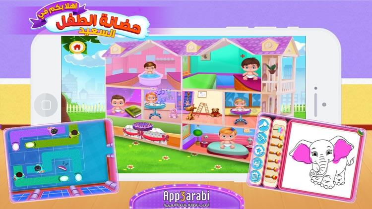 Baby Nursery & Baby Care screenshot-4