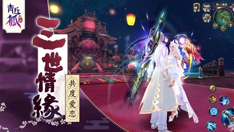 青丘狐传说-感恩季 screenshot-3