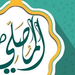 المصلي : Qibla, Athkar, Quran