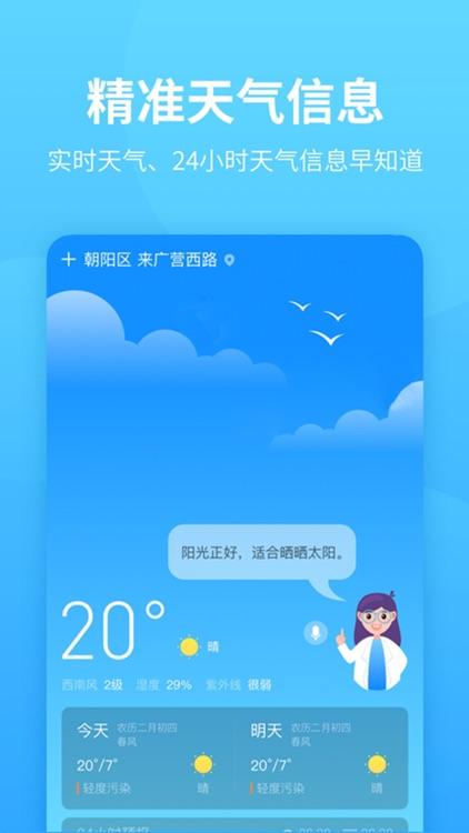 惠天气-分钟级精准未来天气预报