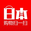 日本购物扫一扫-去日本旅游购物必备助手
