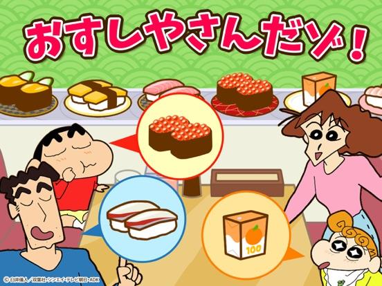 クレヨンしんちゃん お手伝い大作戦のおすすめ画像10