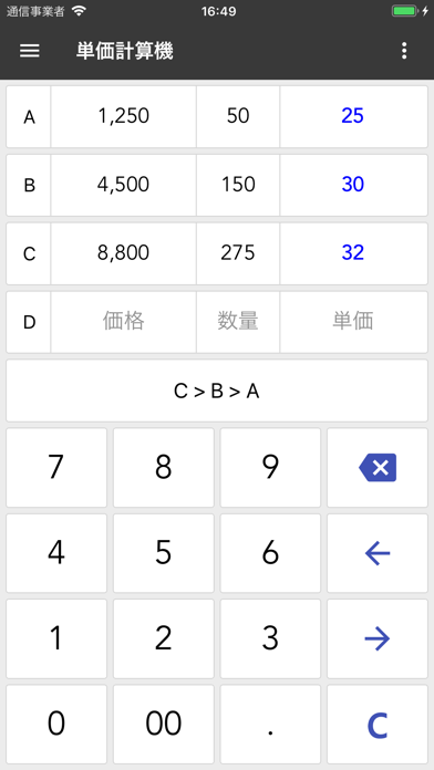 万能電卓:多機能計算機のおすすめ画像10