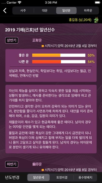 지피지기-사주운세궁합 screenshot-8