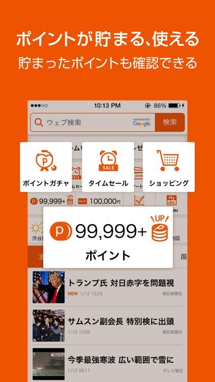 auサービスTOP-お得な情報満載のポータルアプリ screenshot-3