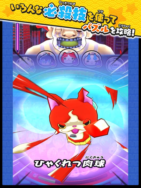 妖怪ウォッチ ぷにぷにのおすすめ画像3