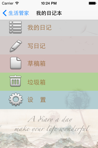 壹信助手 - náhled
