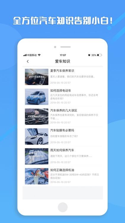 爱上车-官方加油卡7折优惠 screenshot-3