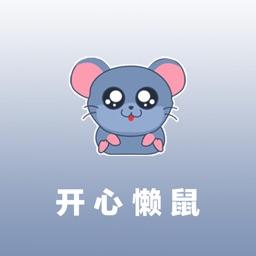 开心懒鼠の日常
