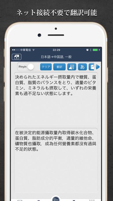 Transwhiz 日中辞書 ScreenShot1