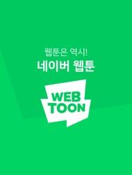 네이버 웹툰 - Naver Webtoon ipad images