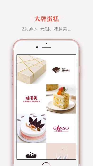 买蛋糕 - 好利来、黑天鹅、诺心LECAKE screenshot two