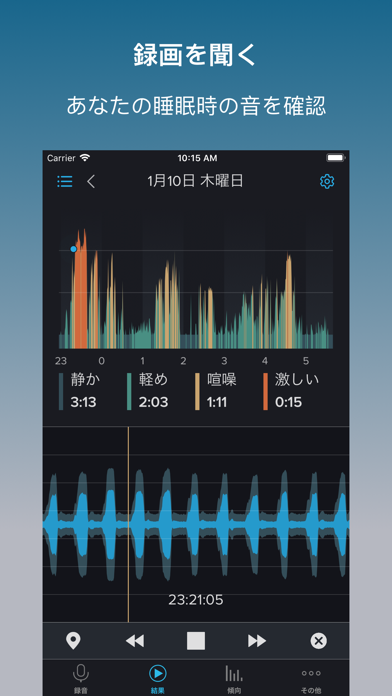 いびきラボ - いびき対策アプリ (SnoreLab)スクリーンショット