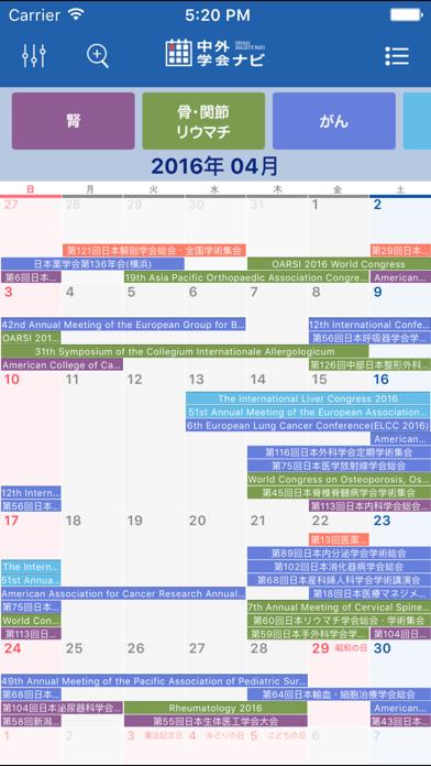 カレンダー型学会検索アプリ 中外学会ナビのスクリーンショット1