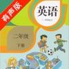 人教版新起点小学英语二年级下册