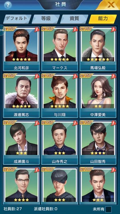 社長の野望 screenshot-4