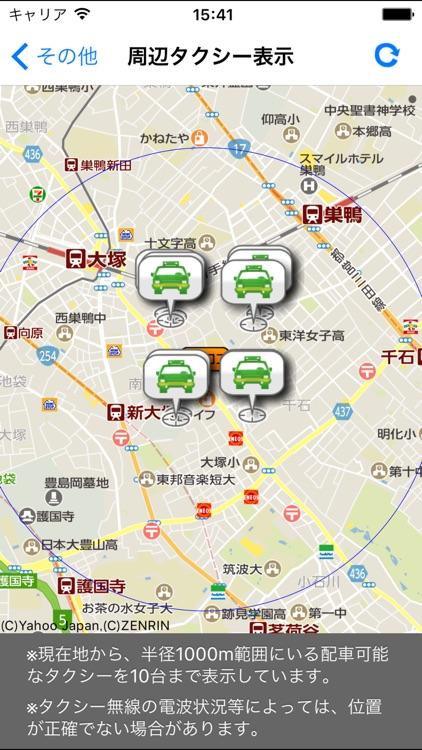 個人タクシー配車 ちょうちん+ screenshot-4