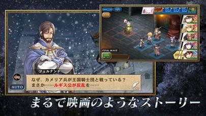 オルタンシア・サーガ -蒼の騎士団- 【戦記RPG】 ScreenShot1