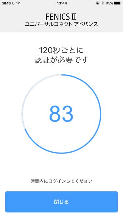 ネットワーク生体認証アプリケーションのスクリーンショット3