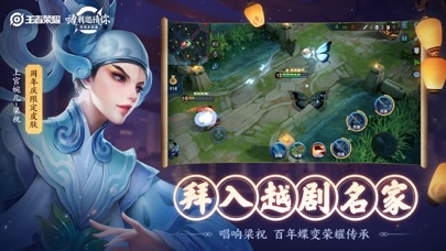 Screenshot for 王者荣耀 in China App Store