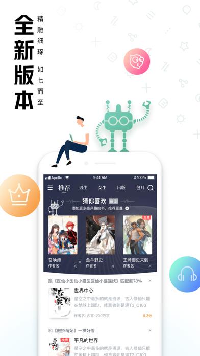 QQ阅读-看全网小说大全的软件神器 Screenshot