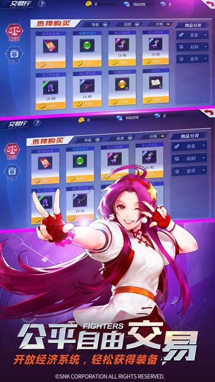 拳皇命运 screenshot-8