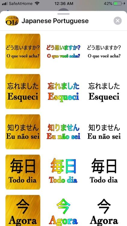 Japanese Portuguese screenshot-5