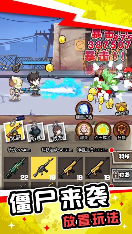 暴打小僵尸 screenshot-0
